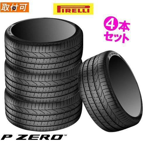 【4本セット】PIRELLI(ピレリ) P ZERO. 295/35ZR20 (105Y) XL (F) フェラーリ承認 ピーゼロ 20インチ (295/35R20) 新品4本·正規品 サマータイヤ スポーツタイヤ (2103800)