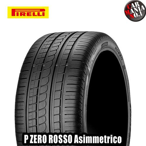 【在庫有り】【2本セット】 PIRELLI(ピレリ) P ZERO ROSSO Asimmetrico 205/55ZR16 (91Y) (N5) ポルシェ承認 Pゼロ ロッソ アシンメトリコ 16インチ (205/55R16) 新品2本・正規品 サマータイヤ