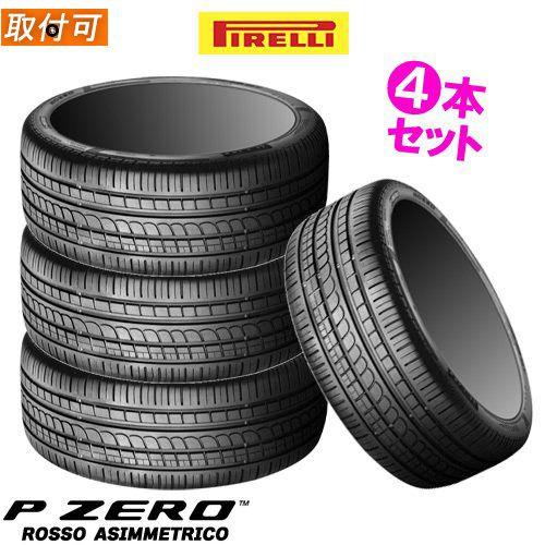 【4本セット】PIRELLI(ピレリ) P ZERO ROSSO Asimmetrico 315/30ZR18 (98Y) (N4) ポルシェ承認 ピーゼロ ロッソ アシンメトリコ 18インチ (315/30R18) 新品4本·正規品 サマータイヤ (2541100)