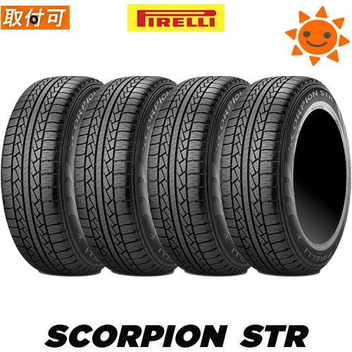 (在庫有)(4本セット) 235/50R18 97H PIRELLI SCORPION STR ピレリ スコーピオンエスティーアール 18インチ 新品4本・正規品 サマータイヤ