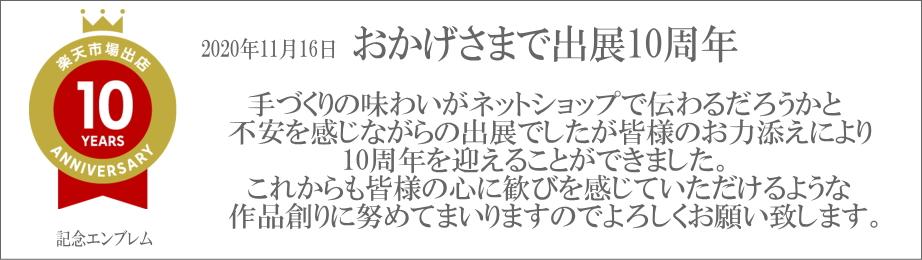 陶芸タチカワ:TACHIKAWAの伊万里焼アクセサリー・ジュエリー。誕生日、記念日の贈り物。