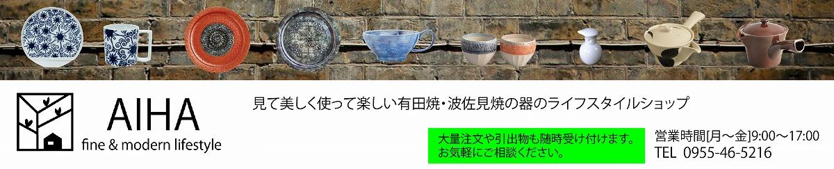 AIHA:有田焼・波佐見焼のライフスタイルショップ