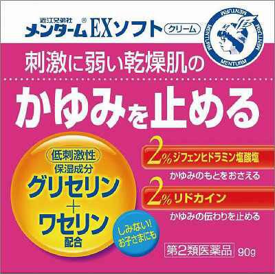 <title>新商品!新型 メンターム EXソフトクリーム 90g 皮膚の薬 乾皮症 乾燥によるかゆみ クリーム 第2類医薬品 90gメンターム</title>