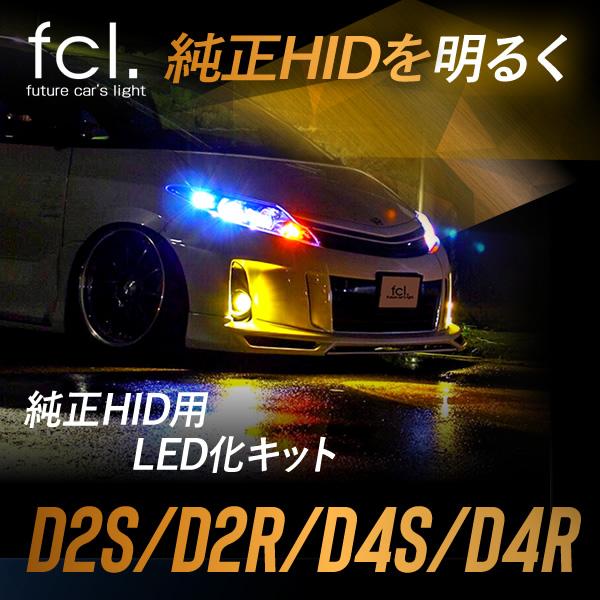 特別企画 今ならT10タイプLEDバルブ2個1セット付き fcl LEDヘッドライト D4S D4R 純正HIDを無加工でLED化【タイプA】ホワイト色 トヨタ車に適合 正規品販売店