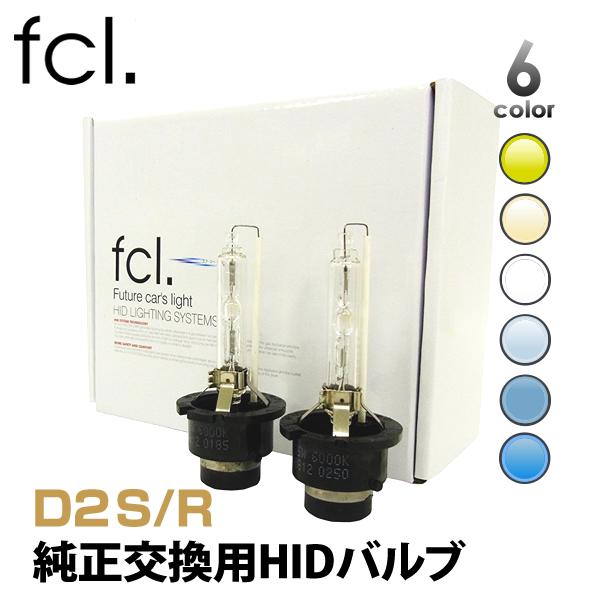 fcl HID LED エフシーエル LEDライト LEDフォグ LEDバルブ HIDバルブ led hid スーパーセール期間限定 送料込 fcl. 送料無料 純正HID交換用バルブD2R のロービームに適合 バルブ H14.2~H16.12 FCL 純正HID採用モデルのフォレスターSG5 9