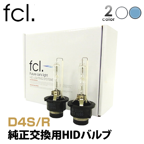 fcl HID LED エフシーエル LEDライト LEDフォグ LEDバルブ HIDバルブ led hid S331G 今季も再入荷 ワゴンS321G 送料無料 FCL 純正HID交換用バルブD4R fcl. H19.9~ 上質 バルブ 純正HID採用モデルのアトレー のロービームに適合