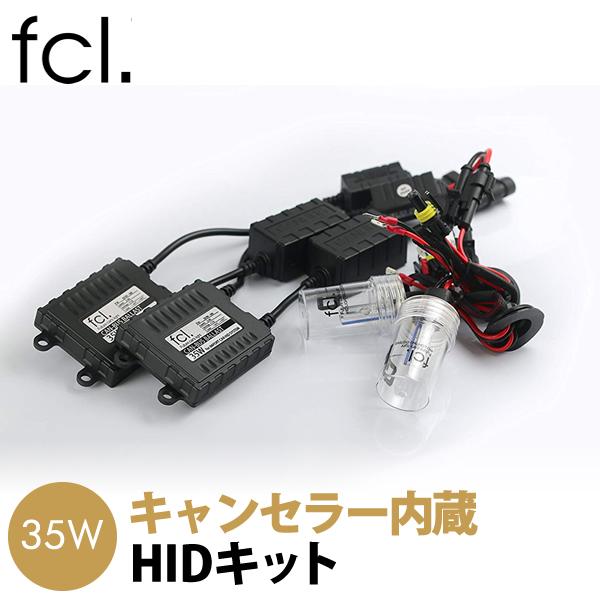 fcl HID LED エフシーエル LEDライト LEDフォグ LEDバルブ HIDバルブ led hid FCL バルブ 35W薄型キャンセラー内蔵HIDキット H1 H3 HIDキット 6000K 8000K 信用 H8 H11 HB4バルブ対応 ヘッドライト HB3 シングルバルブ H3C fcl.正規販売店 35W HIDフルキット H7 輸入車各種対応 (訳ありセール 格安)