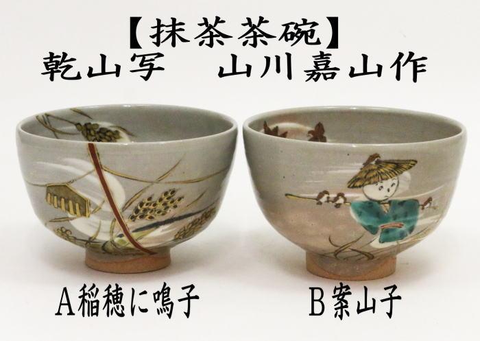 【茶器/茶道具 抹茶茶碗】 金砂子 鴛鴦(鴛 おしどり) 小倉亨作 【smtb-KD】
