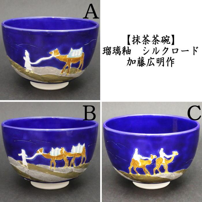 【茶器/茶道具 抹茶茶碗】 瑠璃釉 シルクロード 加藤広明作 【smtb-KD】