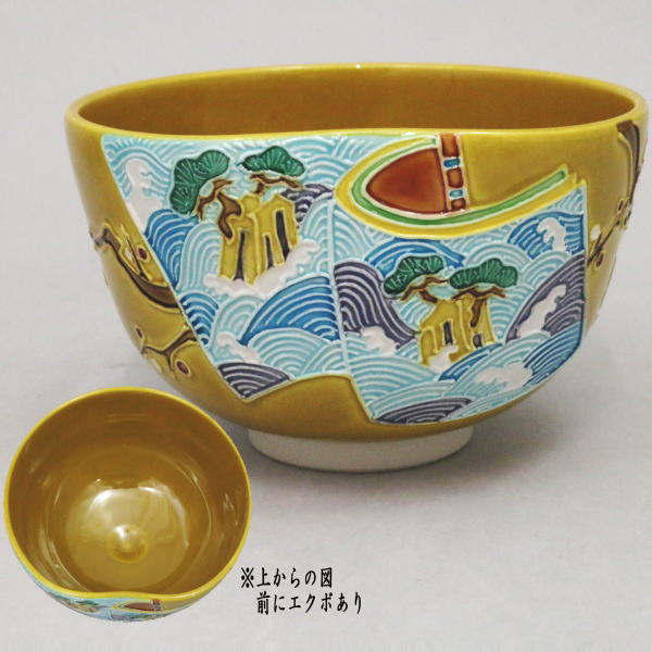 【茶器/茶道具 抹茶茶碗】 古代黄交趾 和本 松島 中村翠嵐作 前にエクボあり