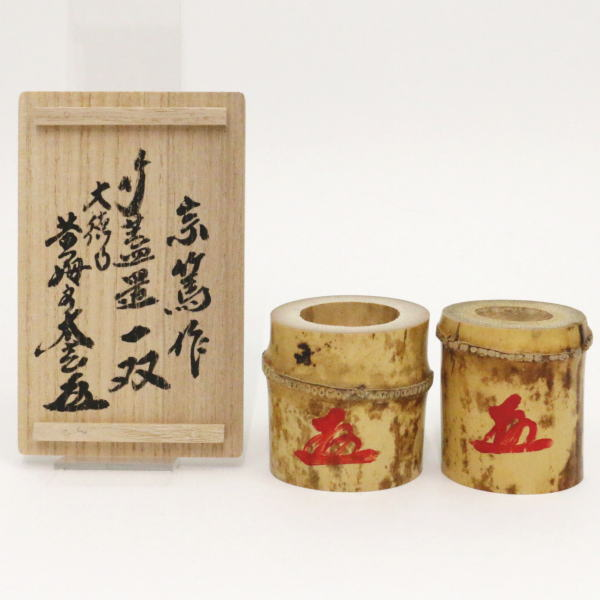 【茶器/茶道具 蓋置】 竹蓋置一双 染竹 小林太玄付 影林宗篤作 【smtb-KD】