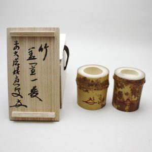 【茶器/茶道具 蓋置】 竹蓋置 一双(炉用・風炉用) 花押付 福本積應師書付 吉田宗林作