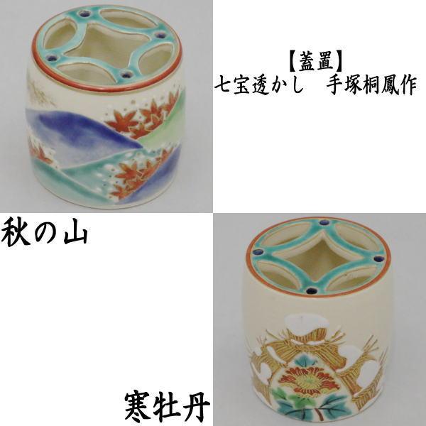 【茶器/茶道具 蓋置】 七宝透かし 秋の山(紅葉)又は寒牡丹 手塚桐鳳作