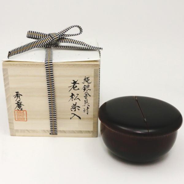 【茶器/茶道具 なつめ(お薄器)】 老松茶器 溜塗り 純銀金具付 岩倉秀麿作