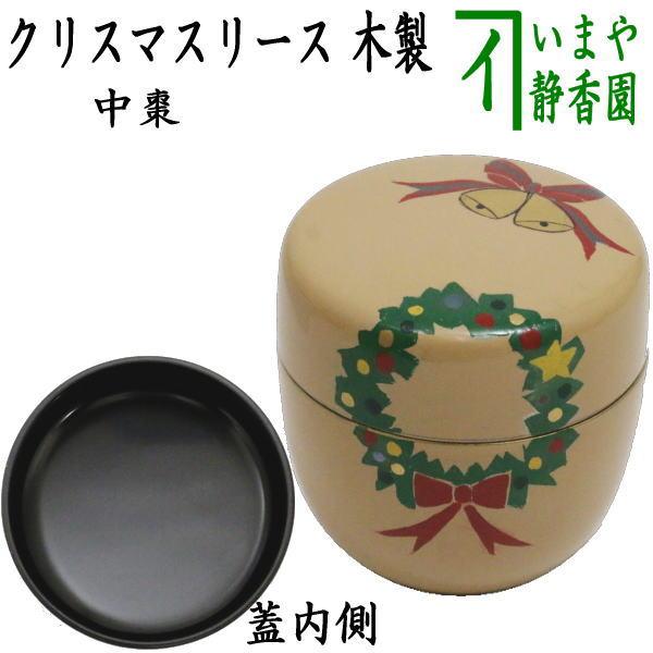 【茶器/茶道具 なつめ(お薄器) クリスマス】 中棗 クリスマスベル 中嶋宗峰作 木箱 【smtb-KD】