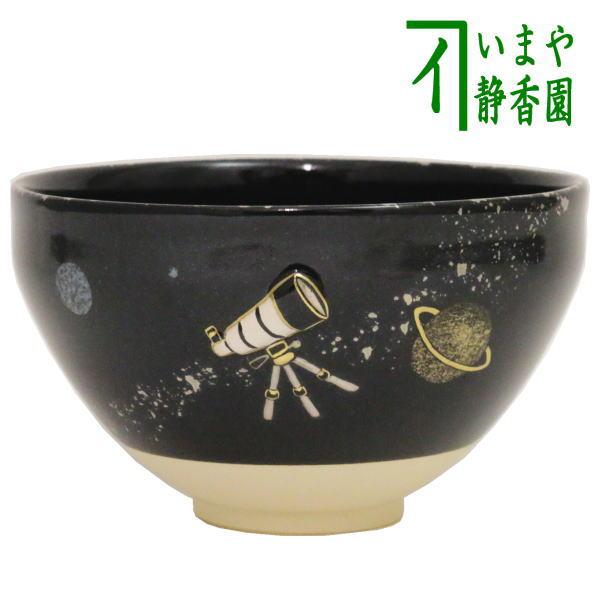 【茶器/茶道具 抹茶茶碗 御題「望」】 御題茶碗 浮彫茶碗 天体望遠鏡 (宇宙銀河) 今岡三四郎作 (干支子 御題望)