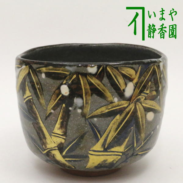 【茶器/茶道具 抹茶茶碗】 笹雪 原清晁作