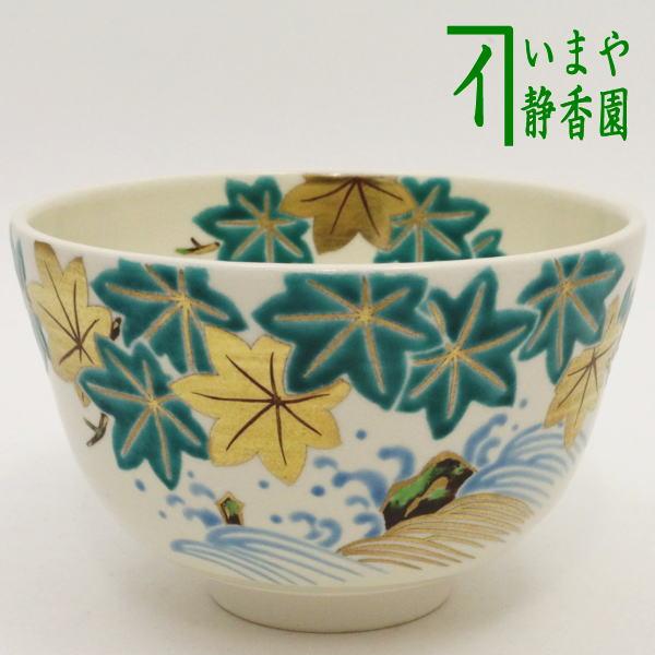 【茶器/茶道具 抹茶茶碗】 青楓に波 手塚桐鳳作