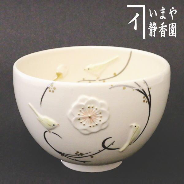 送料無料色絵茶碗 茶器 茶道具 抹茶茶碗 梅に鶯 無料サンプルOK 今岡三四郎作 超激得SALE 浮彫