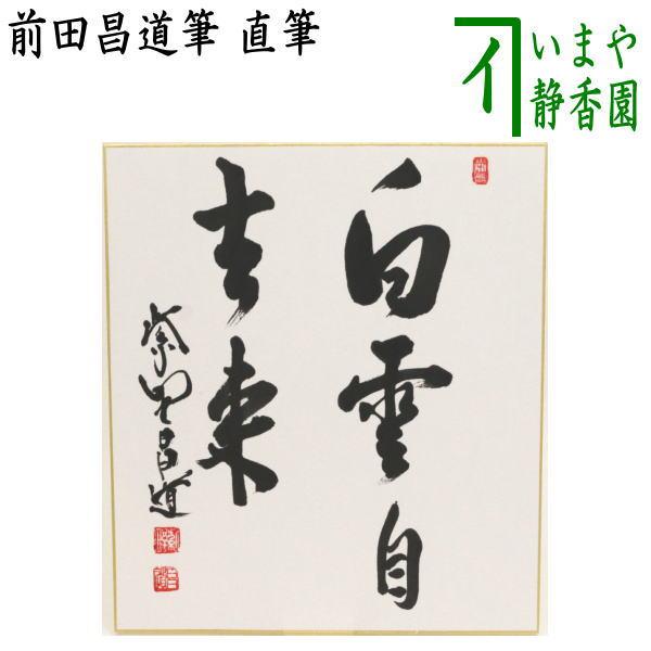 前田昌道筆 直筆 白雲自去来 色紙】 【茶器/茶道具