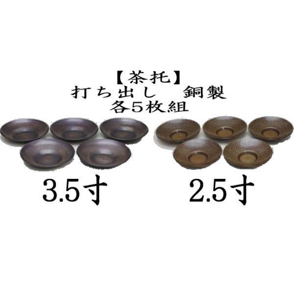 【煎茶道具/煎茶器 茶托(茶たく)】 銅茶托 五枚組 3.5寸(約11cm)又は2.5寸(約8.5cm) 【smtb-KD】