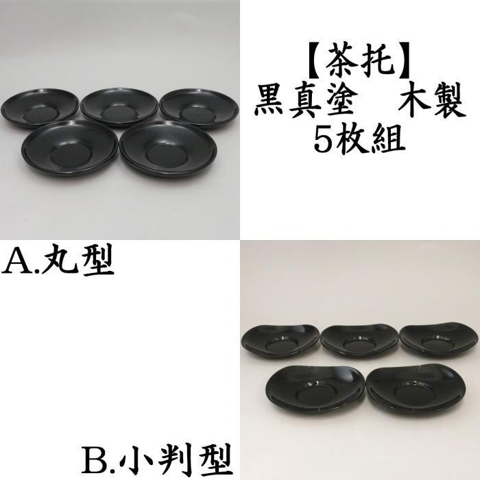 【煎茶道具/煎茶器 茶托】 黒真塗 木製 丸型又は小判型 5枚組 【smtb-KD】