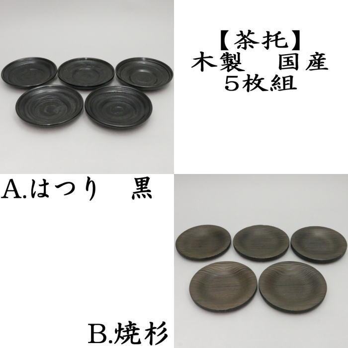 【煎茶道具/煎茶器 茶托(茶たく)】 はつり 黒又は焼杉 木製 5枚組 約直径11.9cm 国産