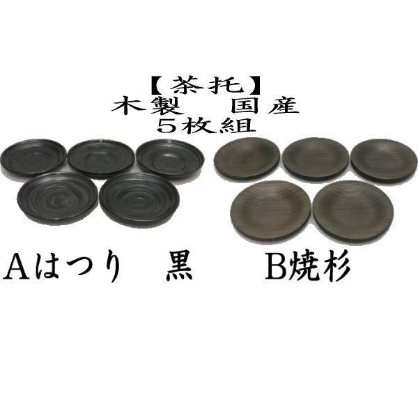 【煎茶道具/煎茶器 茶托(茶たく)】 はつり 黒又は焼杉 木製 5枚組 約直径12.2cm 国産