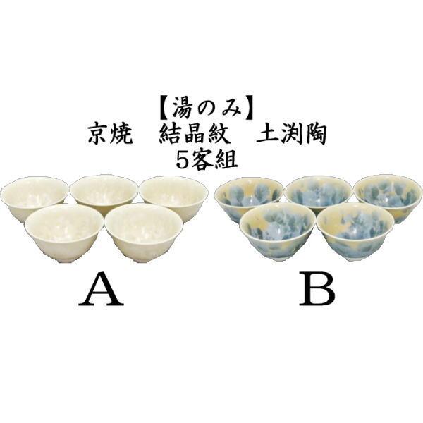 【湯のみ(湯呑み・湯飲み)/汲み出し(汲出し)】 京焼 結晶紋 土渕陶 5客組