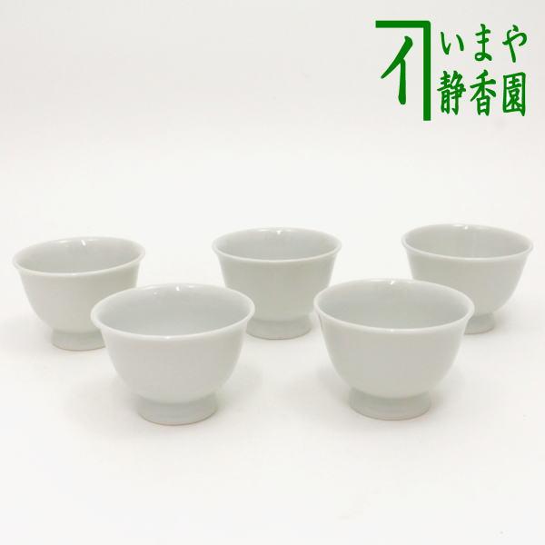 【煎茶道具 湯のみ(湯呑み・湯飲み)】 煎茶碗 白磁 高野昭阿弥作 5客セット