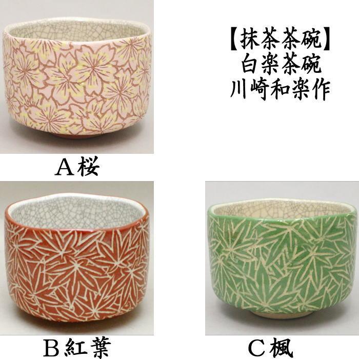 【茶器/茶道具 抹茶茶碗】 白楽茶碗 桜又は紅葉又は楓 川崎和楽作 【smtb-KD】
