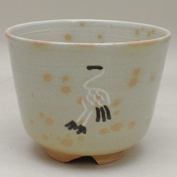 【茶器/茶道具 抹茶茶碗】 半筒茶碗 御本 立鶴 黒石窯 【smtb-KD】