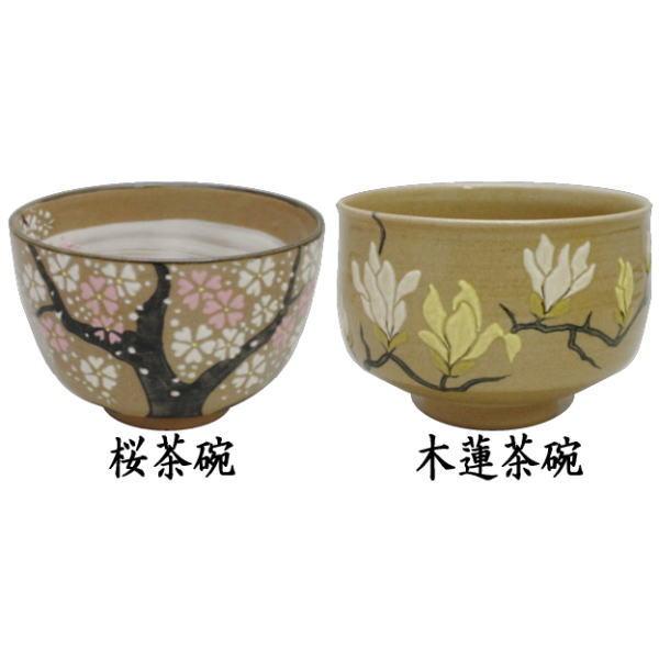 【茶器/茶道具 抹茶茶碗】 京焼き 乾山写し 桜茶碗又は木蓮茶碗 大石督幸作