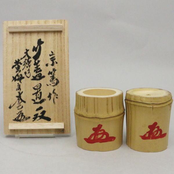 【茶器/茶道具 蓋置】 竹蓋置一双 しぼ竹 小林太玄付 影宗篤作 【smtb-KD】