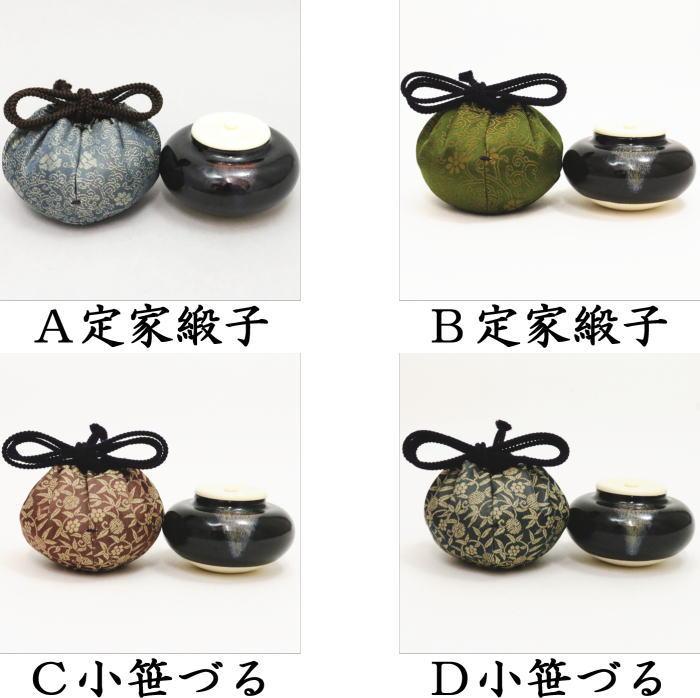 【茶器/茶道具 茶入(お濃茶器)/お長緒茶入】 内海茶入(中海茶入) 4種より選択 【smtb-KD】