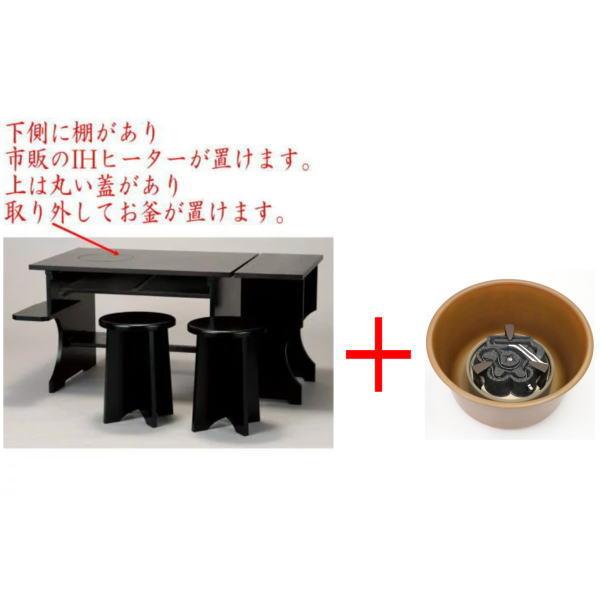 【茶器/茶道具 立礼棚】 IH兼用 立礼棚3点セット (点茶盤・横付・円椅2個) 組立式&銅丸炉 (電熱器のコードを通す穴あり)&風炉用電熱 表千家又は裏千家より選択