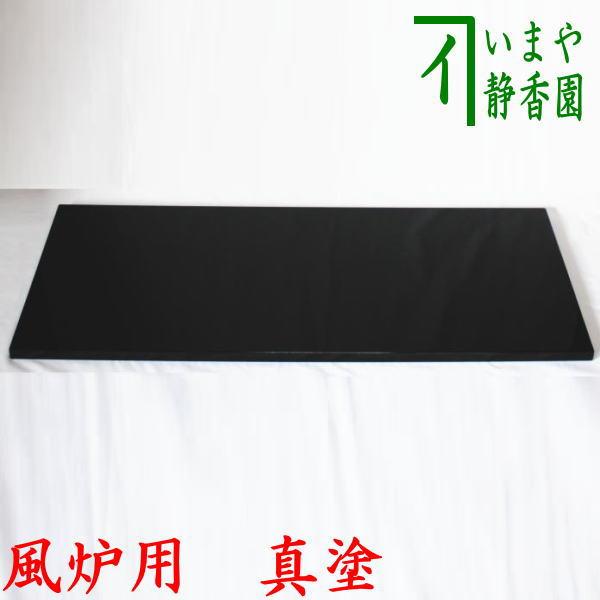 【茶器/茶道具 敷板】 長板 真塗り 大 風炉用