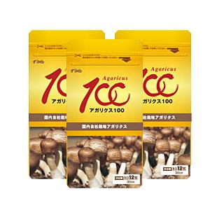 【お得な3袋セット】【アガリクス】 純国産の自社栽培アガリクスを超微粉砕し、添加物なしで粒状化した逸品「アガリクス100」アガリクス100% 90g(250mg×360粒)X 3袋 90日分