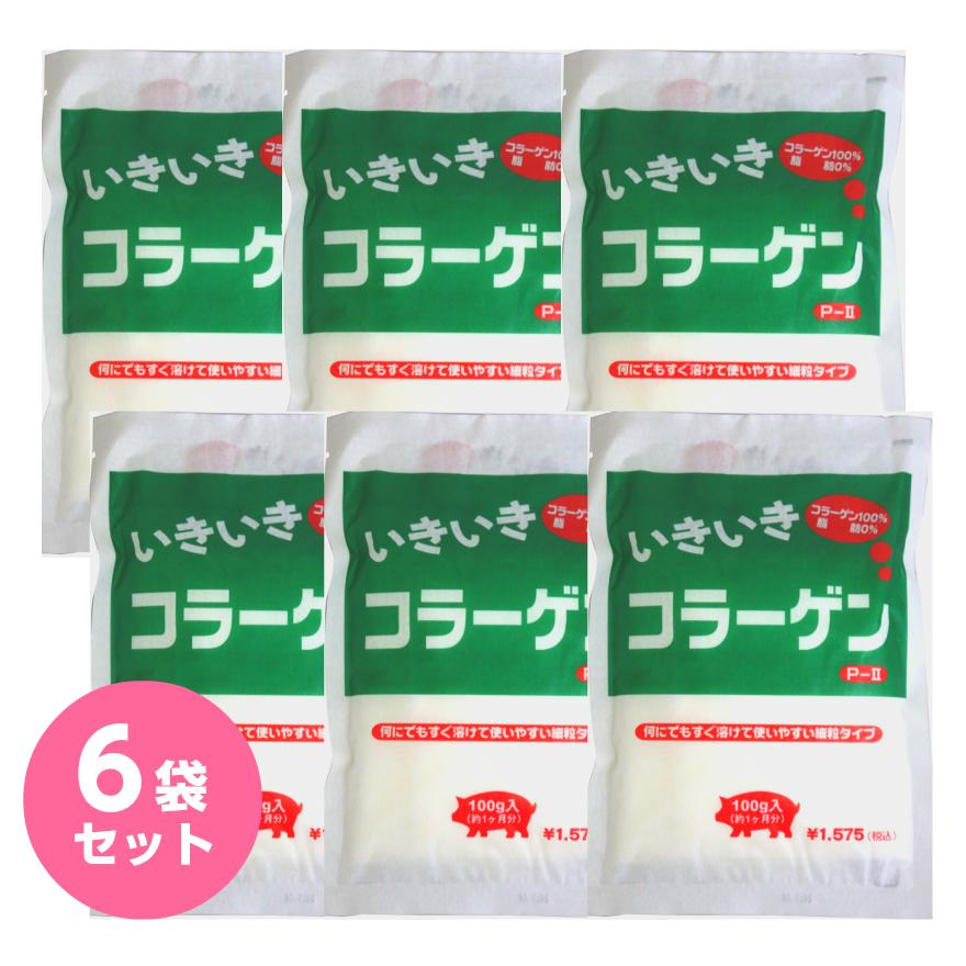 【送料無料】 6袋セット いきいきコラーゲン 粉末 100g コラーゲン オムコ医研 何にでもすぐ溶けて使いやすい細粒タイプ♪ 100% 脂肪0%!! 美肌 美容 コラーゲンペプチド