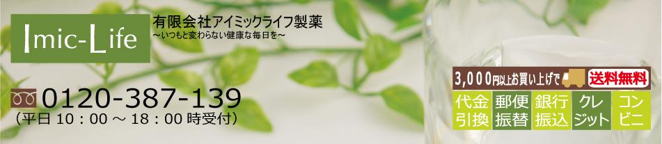 アイミックライフ 楽天市場店:お客様の健康と美容を応援する会社です