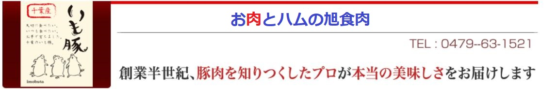 お肉とハムの旭食肉:サツマイモ育ちの千葉県産銘柄豚「いも豚」を産地直送でお届け致します。
