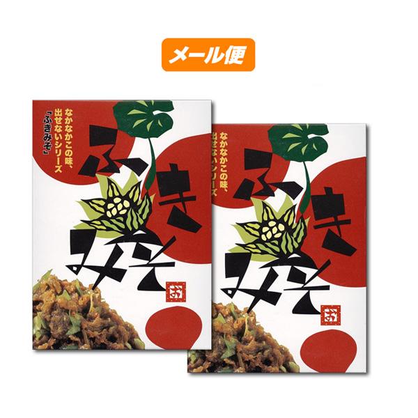 【ゆうメール】【八百秀】ふき味噌 箱(袋入り) 250g×2【食べる調味料】