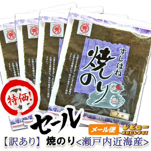 【お試しセール】【ゆうパケット】焼のり(すしはね)全型10枚×4袋