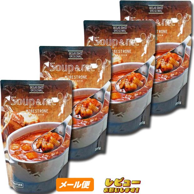 6種野菜のうまみとスパイスでパンチをきかせたイタリアの野菜スープ 爆安 予約 ゆうメール便 成城石井 スープミー ミネストローネ 200g×4袋