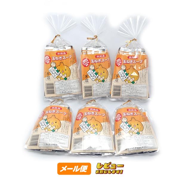 淡路島産 玉ねぎスープ 袋 ×6袋 ゆうパケット 直営店 10入 激安通販販売