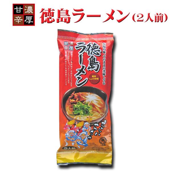 本場の味、そのままのおいしさを。 【八百秀】徳島ラーメン【棒麺2食】入袋(ネギ入り)