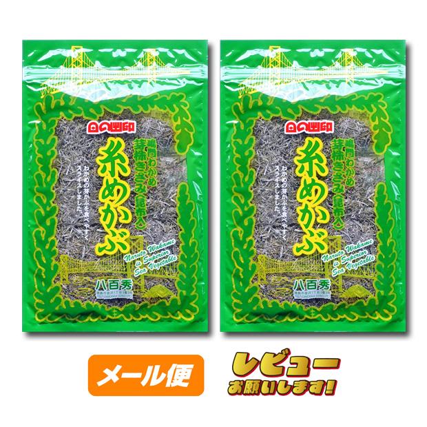 在庫あり 芽かぶを食べやすくスライスし 昆布を加え味付けをしました 糸めかぶ 人気ブランド 80g×2袋 ゆうメール500 昆布入