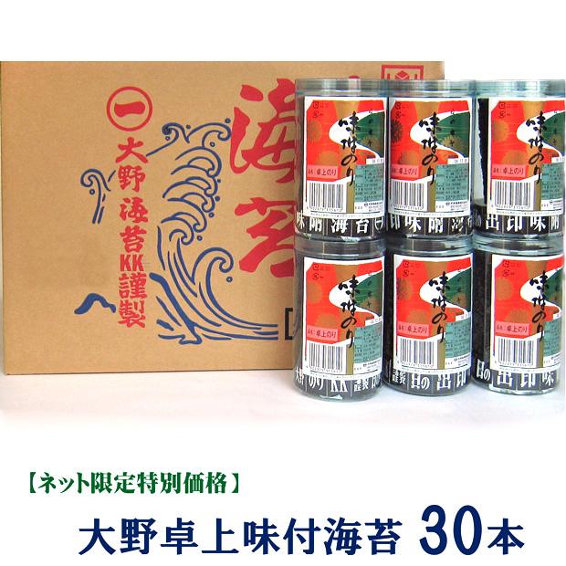 【送料無料!!】大野海苔 味付卓上 30本箱※北海道、沖縄及び離島は別途発送料金が発生します