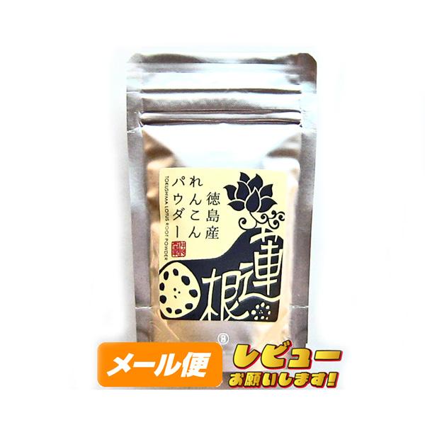 お得クーポン発行中 ムチンたっぷり 内祝い 徳島産 ゆうメール500 れんこんパウダー50g