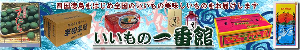 いいもの一番館:四国徳島や全国のいいもの・美味しいものをお届けします。